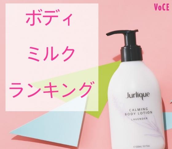 【軽い質感で夏でも使えるボディケアアイテム】ボディミルクランキング5