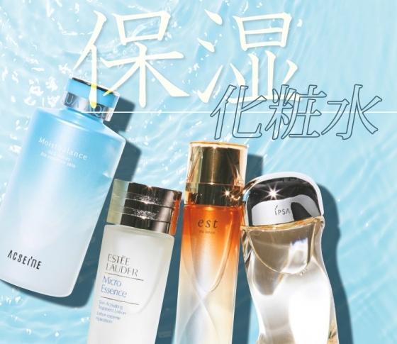 【VOCEがオススメ!】乾燥悩み・ヒフ痩せに効く化粧水BEST3