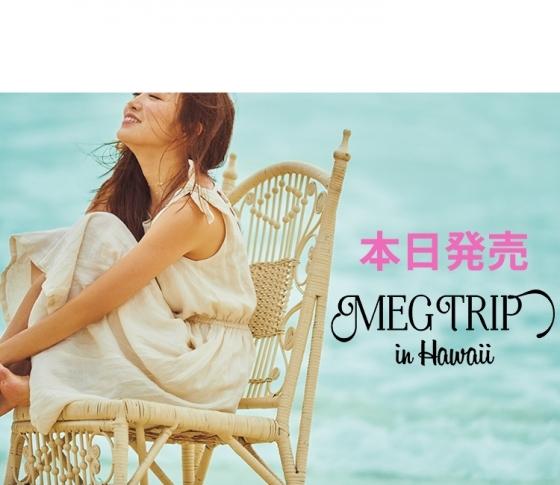 女を上げるハワイ旅本、神崎恵のMEG TRIP in Hawaii本日発売