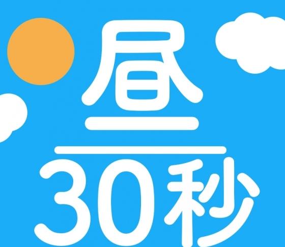 超簡単【美点マッサージ】&体操!昼、速攻30秒で疲れが取れてスッキリ!