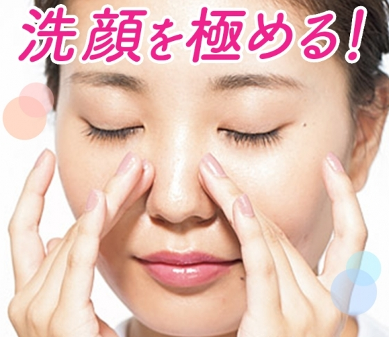 クレンジングと洗顔を極める!【基本の見直しで美肌に近づこう!】