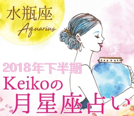 【Keikoの月星座占い】水瓶座は今までの環境にはいなかったタイプに着目【2018年下半期開運】