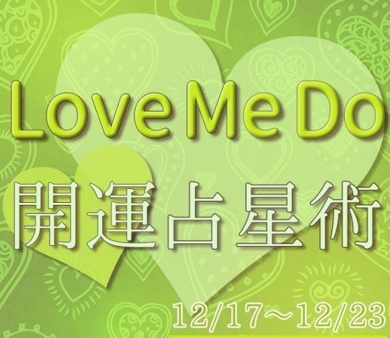 【12/17〜12/23のウィークリー占い☆】超簡単! 今週の12星座別・開運アクション【Love Me Do の開運占星術】