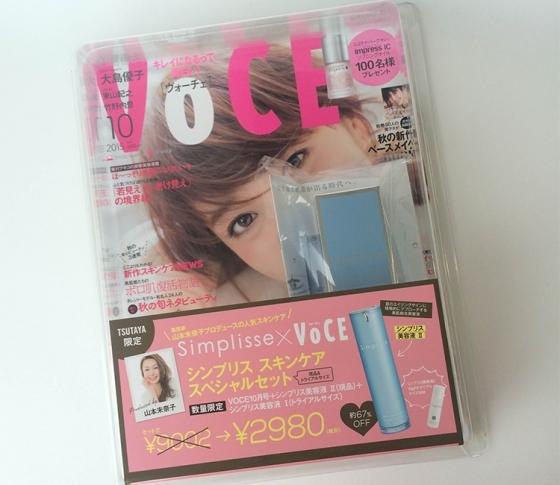 お得な特装版、VOCE10月号はシンプリスです!