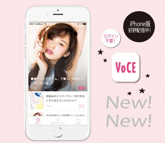 使うほどにキレイになれる♡VOCEアプリ完成!