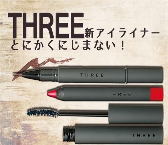 THREEの新アイライナーはとにかくにじまない! 毎日ヘビロテ決定♡