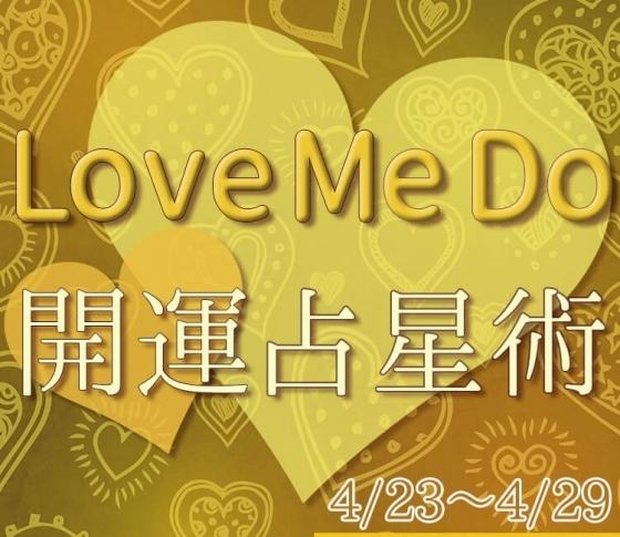 【4/23〜4/29のウィークリー占い☆】超簡単! 今週の12星座別・開運アクション【Love Me Do の開運占星術】