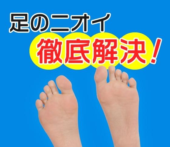 VOCE編集部が徹底調査! 足のニオイをセルフケアで解決する方法【ケアアイテムも紹介!】