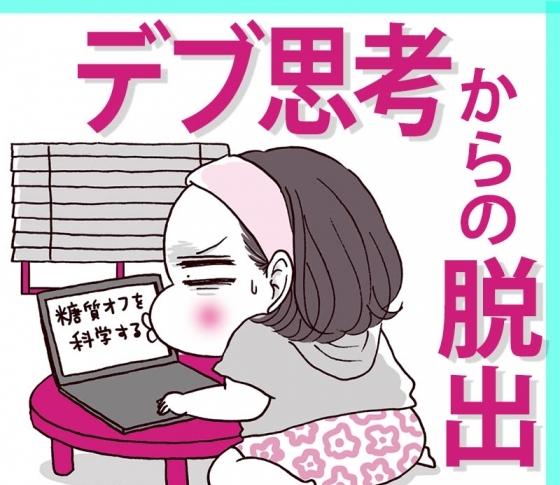 【ダイエットマスター森拓郎・千波発】デブ思考から脱出するヒント集