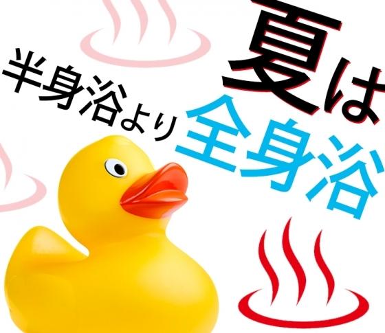 【半身浴より全身浴】夏冷えをとる正しい入浴法とは?
