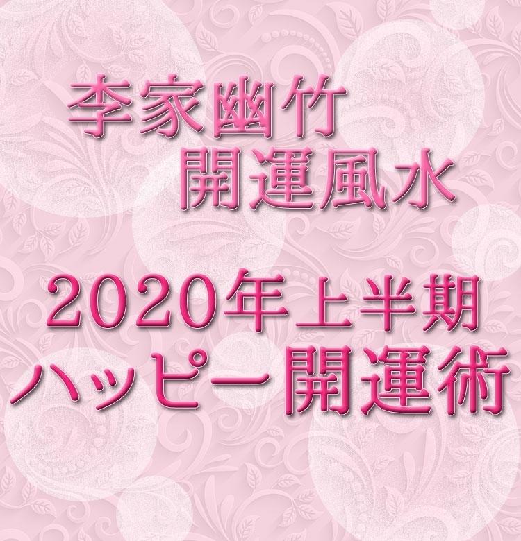【2020年上半期・李家幽竹の開運風水】七赤中宮年「金」の年にすべき開運行動!