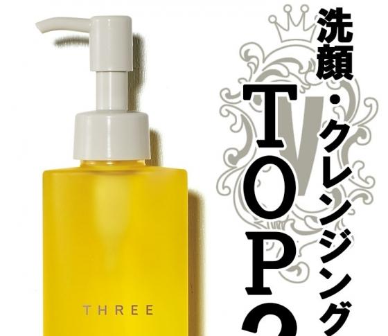 【肌のリセット】が鍵! 洗顔・クレンジング部門TOP3【VOCEベストコスメ】