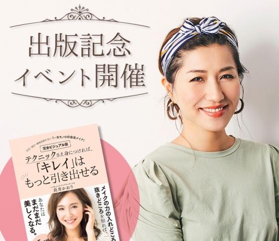 長井かおりさん最新刊『テクニックさえ身につければ「キレイ」はもっと引き出せる』出版記念イベント6月13日開催決定!