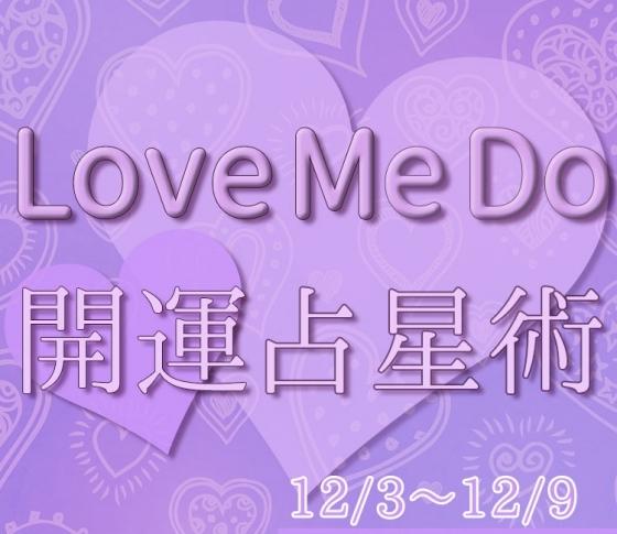 【12/3〜12/9のウィークリー占い☆】超簡単! 今週の12星座別・開運アクション【Love Me Do の開運占星術】