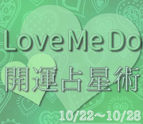 【10/22〜10/28のウィークリー占い☆】超簡単! 今週の12星座別・開運アクション【Love Me Do の開運占星術】