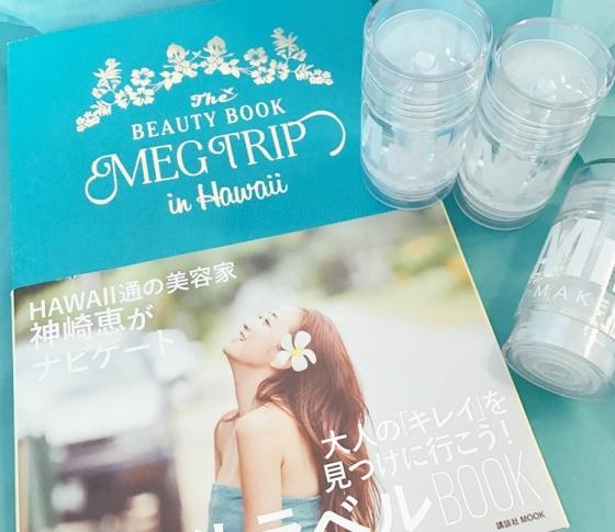 『MEG TRIP in Hawaii』大ヒット御礼、お土産プレゼントキャンペーン♥