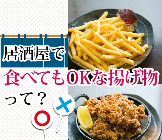 【飲み会シーズン】食べてもOKな揚げ物、〆の炭水化物とは?