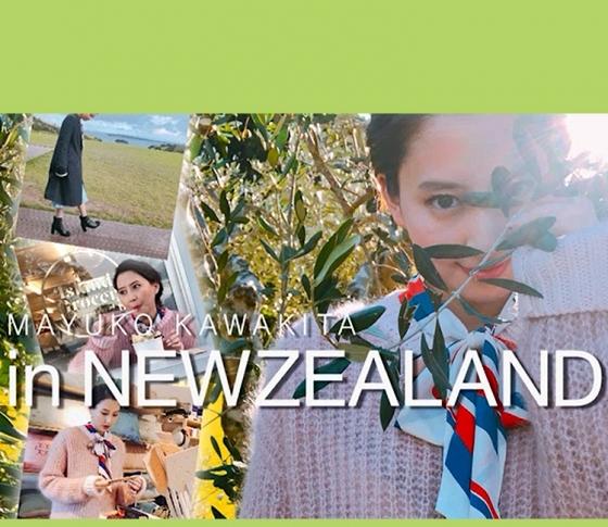 河北麻友子の癒しビューティトリップinワイヘキ島【美と癒しの島でニュージーランド発コスメを発見!】