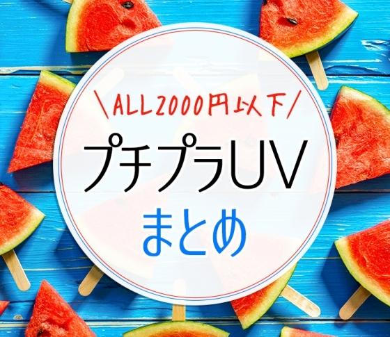 【¥2000以下なのに高機能】プチプラUV、選ぶならコレです!