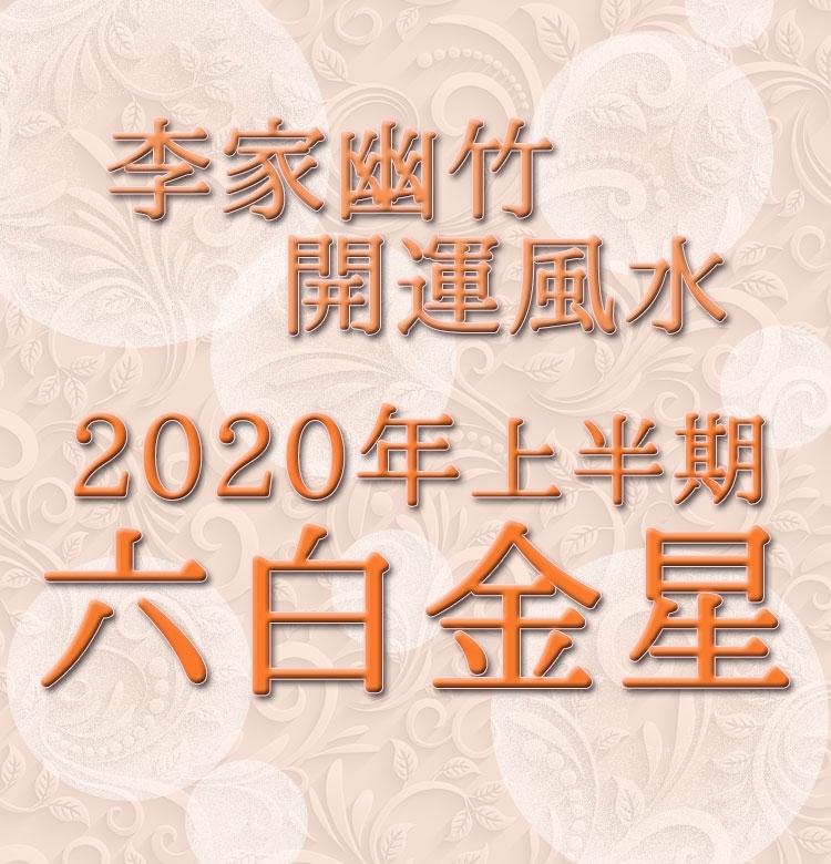 【2020年上半期・李家幽竹の開運風水】六白金星は社交性。人間関係の輪を広げて!