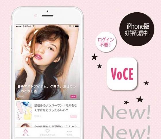 VOCEアプリ 人気記事ランキングを発表!