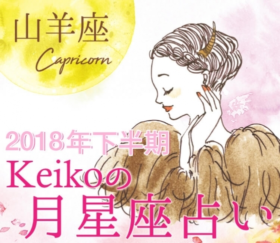【Keikoの月星座占い】山羊座は躊躇せずチャンスの波に乗る!【2018年下半期開運】