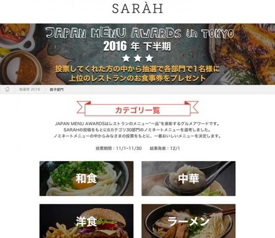JAPAN MENU AWARDS in TOKYO 投票開始! 食べてキレイになる一皿からあなたが食べたいものを教えてください!!