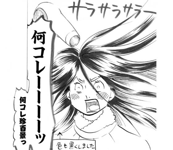 Mission6 スーパーツヤサラストレートヘアになりたい!!
