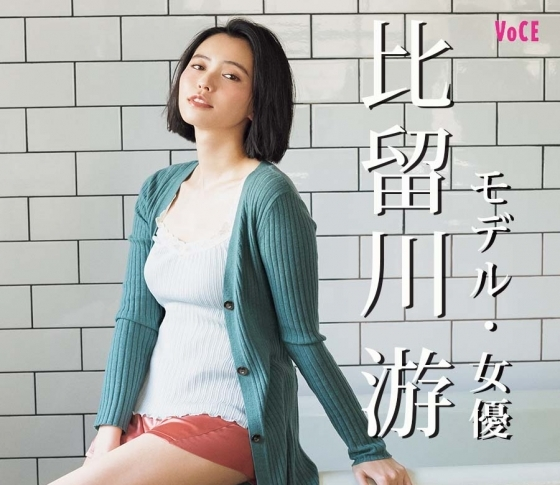 【比留川游】㊙バスタイムを大公開!【本当は教えたくない愛用コスメも!】