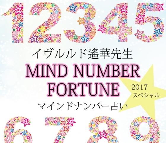 〈2017年スぺシャル〉イヴルルド遙華先生のマインドナンバー占い!