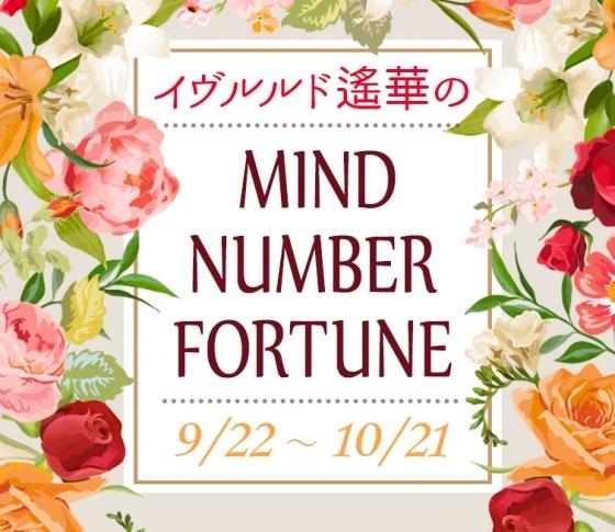 【9/22~10/21】イヴルルド遙華さんの「マインドナンバー占い」、あなたの運気はいかに?
