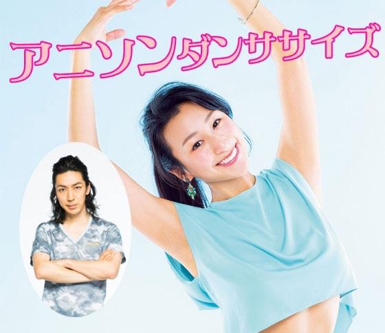 TAKAHIRO×浅田舞 アニソンダンササイズこぼれ話「楽しく踊ってくびれちゃぉう! セーラームーンダンササイズ☆」