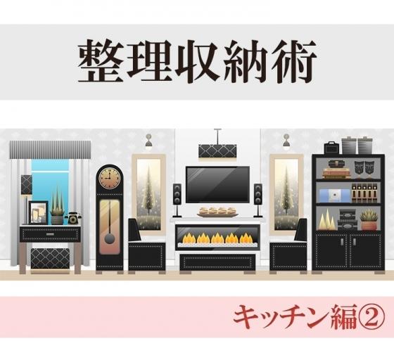 整理収納・キッチン編「キッチン収納は360度。頭上・壁・背後を利用する」