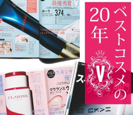 【VOCE20周年!】VOCEのベストコスメは時代を作る【名作スキンケアをおさらい】