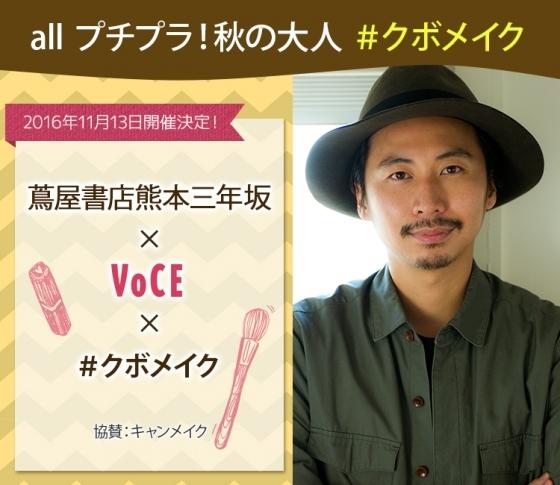 #クボメイク 熊本で開催します!