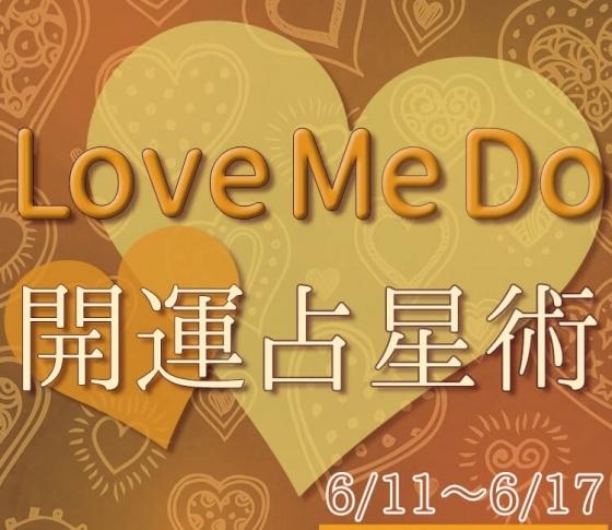 6/11〜6/17のウィークリー占い☆超簡単! 今週の12星座別・開運アクション【Love Me Do の開運占星術】