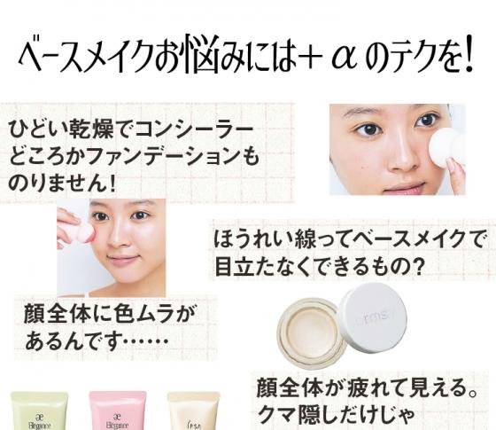【ベースメイクのお悩みレスキュー】カサカサ・ほうれい線・クマ・色ムラ