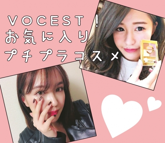 【褒められ♡プチプラコスメ】ビューティインフルエンサー・VOCEST!イチオシ♡
