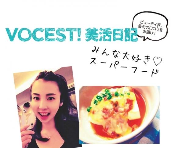 発酵食品トリプル盛り! 簡単♪ 豆腐グラタンのつくり方【VOCEST!の美レシピ♡】