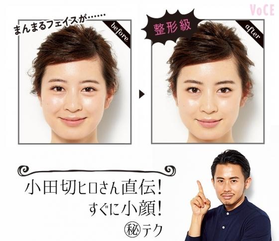 小田切ヒロさん直伝!すぐに小顔になれる㊙テク