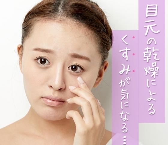 【VOCEST!が1位に選んだ】疲れ見えの原因、目元くすみのケアアイテムとは?[PR]