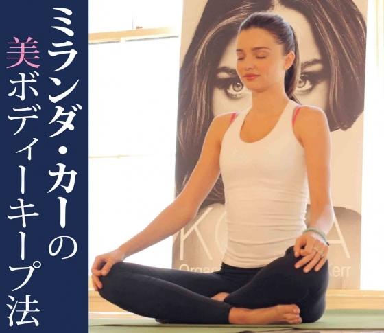 【ミランダ・カーもやっている】超越瞑想って何?