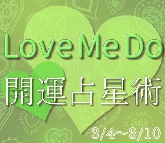 【3/4~3/10のウィークリー占い☆】超簡単! 今週の12星座別・開運アクション【Love Me Do の開運占星術】