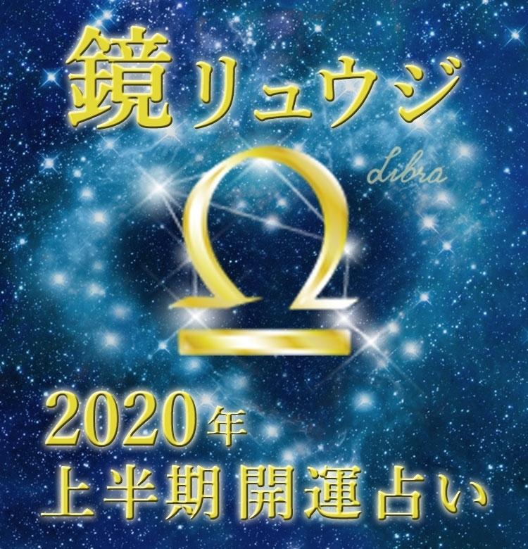 【天秤座】自分のホームベースを整えて【鏡リュウジの2020年上半期☆開運占い】