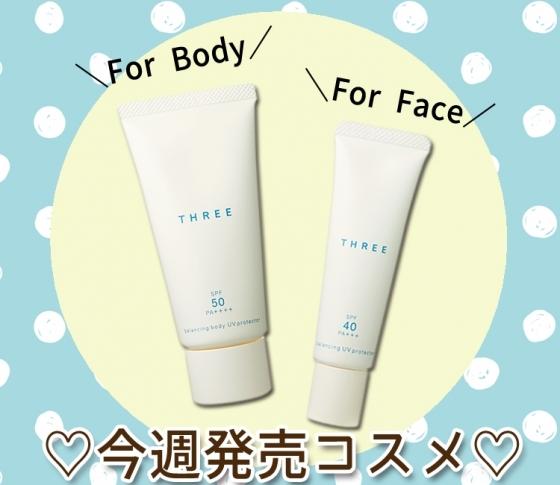 【今週発売コスメ】THREEの日焼け止めで顔も体も美白肌を死守!