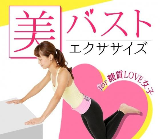 【森拓式】糖質LOVE女子の美バストメソッド