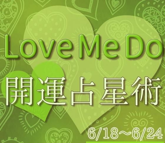 【6/18〜6/24のウィークリー占い☆】超簡単! 今週の12星座別・開運アクション【Love Me Do の開運占星術】