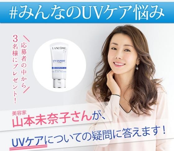 【#みんなのUVケア悩み】美容家・山本未奈子さんが、あなたのUVの悩みに答えます![PR]