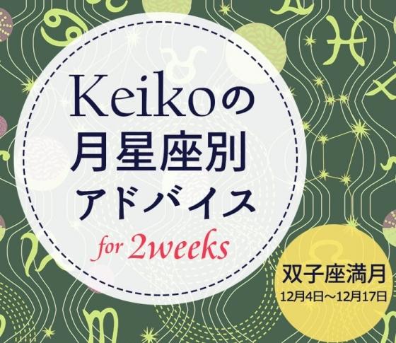 【Keikoの月星座別アドバイス】双子座満月12月4日~12月17日の引き寄せポイント