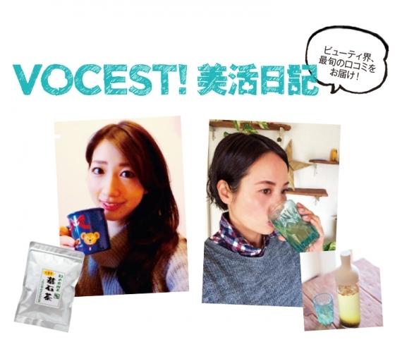 VOCE専属ブロガーの最旬口コミ!今話題のお茶はコチラ♡